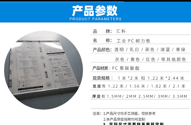 工业PC耐力板完成_03